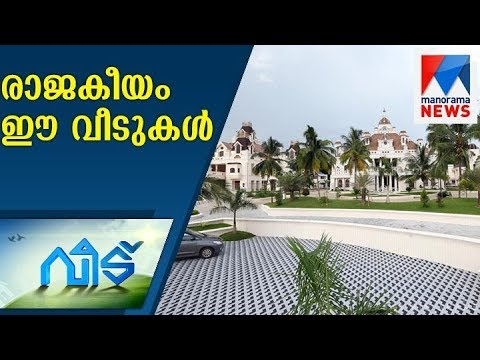Beautiful royal house from Malappuram  |Veedu | Manorama News