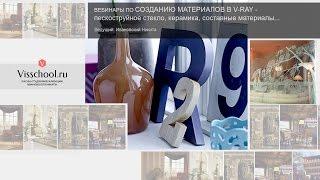 Vray materials - vray уроки - создание материала стекла, керамики, золота, смешение врей материалов