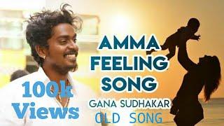 Amma Song Gana Sudhagar Dhanush Media Creation