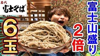 【大食い】富士そばの富士山もり(3玉)を2倍(6玉)にして食す!!
