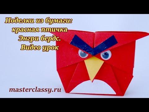 Paper craft tutorial. Angry birds: red. Поделки из бумаги. Красная птичка Энгри бердс: видео урок