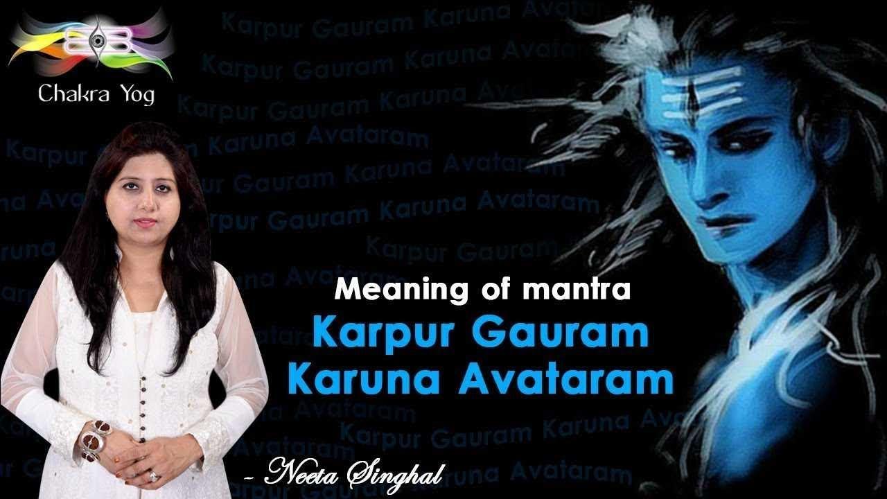 Meaning Of Mantra Karpur Gauram Karuna Avataram Neeta Singhal Youtube