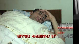 Kisabac Lusamutner anons 09.01.18 Sirts Vkayum Er