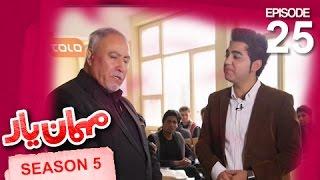 Mehman-e-Yar - Season 5 - Episode 25 / مهمان یار - فصل پنجم - قسمت بیست و پنجم