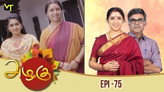 Azhagu | அழகு | Tamil Serial | Full HD | Episode 75 | Revathy | Sun TV | Vision Time Tamil