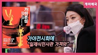 """[2020국감] """"중앙박물관,  '가야…"""