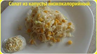 """Салат с капустой, с кукурузой и яблоком. Назовем его """"Весенний"""""""