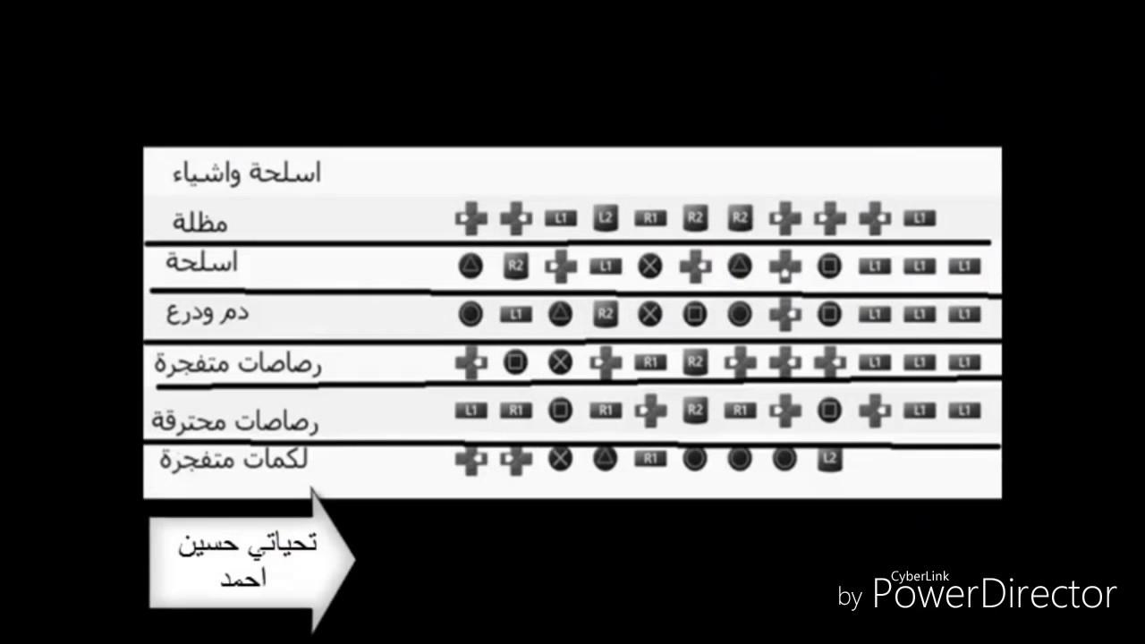 قراند 5 كلمات سر سوني 4