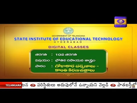 Digital Lessons for X Class(T/M)   ||   Dt :19/04/2020