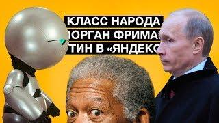 Морган Фримен, Путин в «Яндексе»   Класс народа