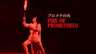 2016「プロメテの火」アーカイブ公演