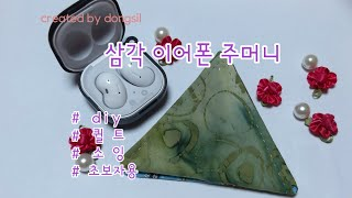[DIY] 삼각 이어폰 주머니 만들기
