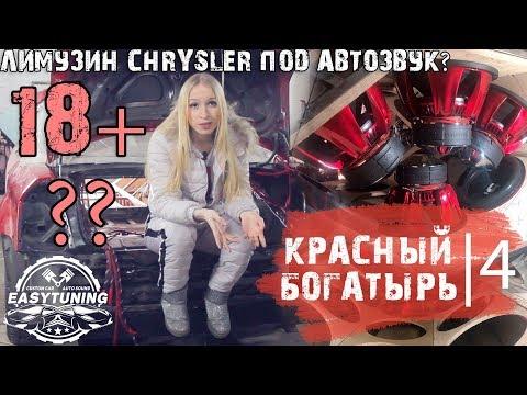 КРАСНЫЙ БОГАТЫРЬ - АВТОЗВУК В ЛИМУЗИН #4 / 18 САБВУФЕРОВ