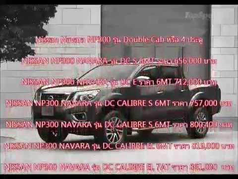 ข้อมูล ราคา NISSAN NAVARA NP300