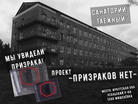 """Призраков НЕТ - Ночь в брошенном санатории """"Таёжный"""""""