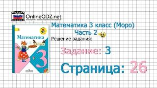 Страница 26 Задание 3 – Математика 3 класс (Моро) Часть 2