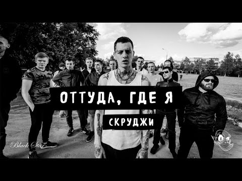 preview Скруджи - Оттуда, где я from youtube
