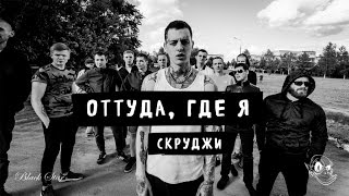Download Скруджи - Оттуда, где я (премьера клипа, 2016) Mp3 and Videos