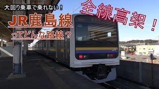 知られざるJR鹿島線・高架の秘境駅(十二橋駅と納豆そば)