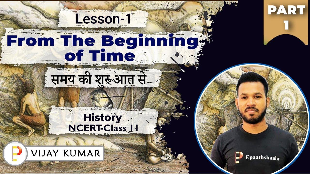 CLASS 11 HISTORY- NCERT- CH-1 -FROM THE BEGINING OF THE TIME(समय की शुरुआत  से) | P-1| EPAATHSHAALA