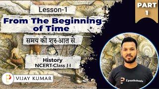Скачать CLASS 11 HISTORY NCERT CH 1 FROM THE BEGINING OF THE TIME समय क श र आत स P 1 EPAATHSHAALA