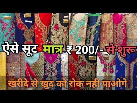 200 का सूट 500 का बेचे wholesale suit market in delhi   ladies suit wholesale market urban hill   Yo