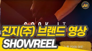 [진지] - 브랜드 홍보영상 쇼릴 (1)