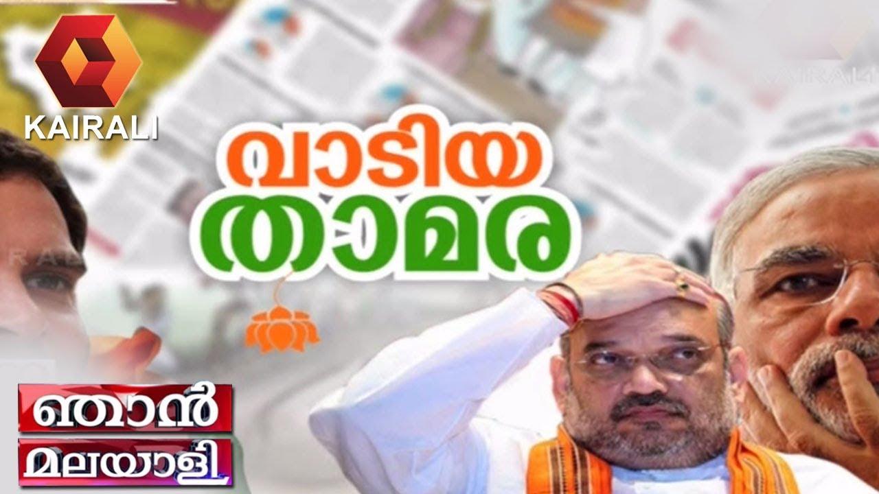 ഞാൻ മലയാളി - വാടിയ താമര | Njan Malayali | 16th December 2018 | Part 2