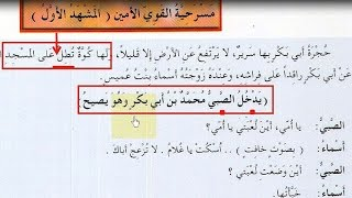 9 УРОК. 3 ТОМ. Арабский в твоих руках.