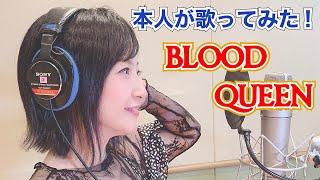 美郷あき - BLOOD QUEEN