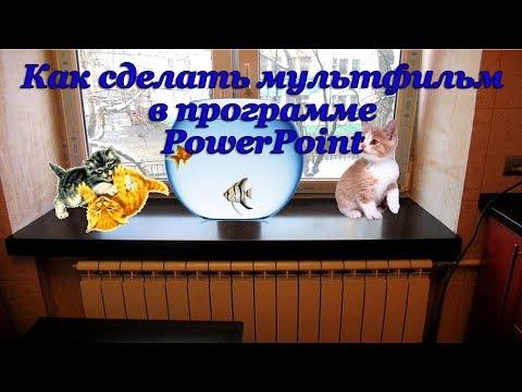 Мультфильм в программе powerpoint