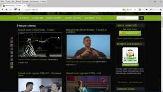 Как скачать клип на сайте musical-video.net