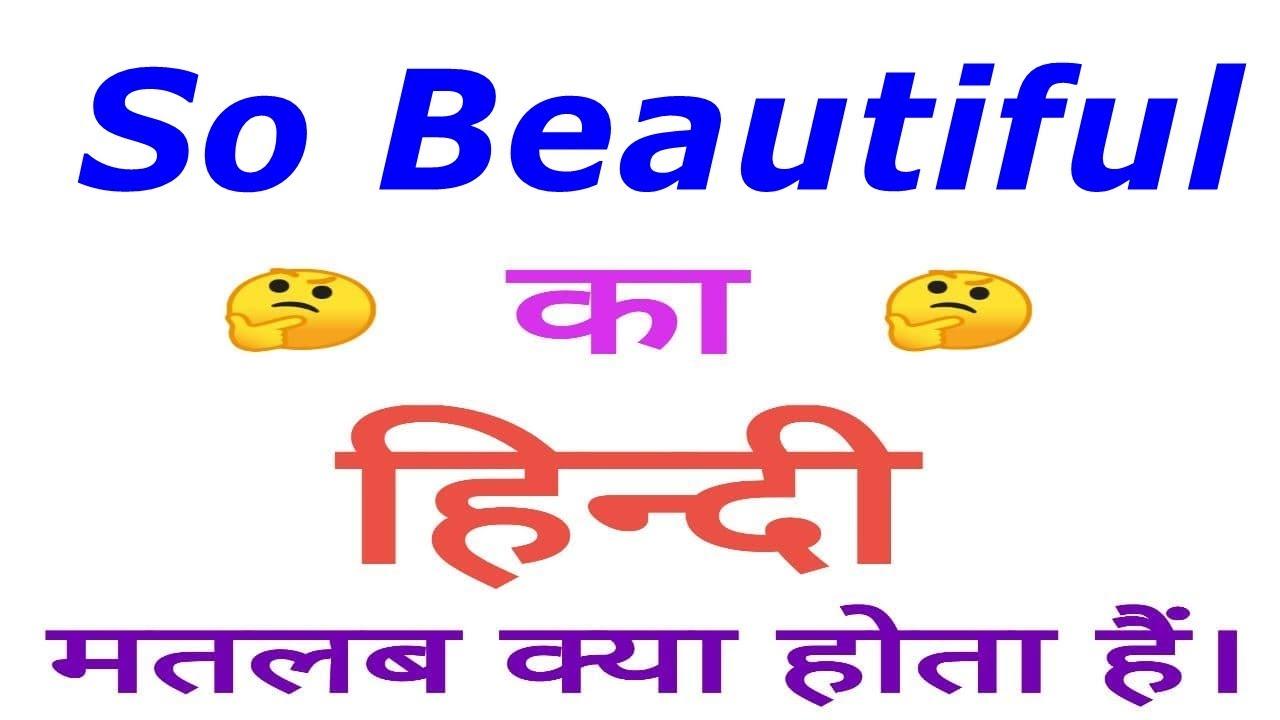 So Beautiful meaning in hindi   So Beautiful ka matlab kya hota hai   So  Beautiful in hindi
