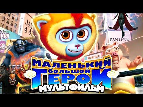 Король обезьян герой вернулся смотреть онлайн мультфильм