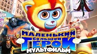 Маленький большой герой /Monkey King Reloaded/ Мультфильм HD