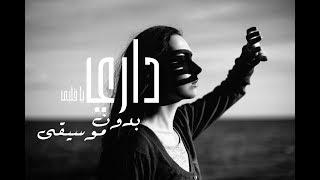 """داري يا قلبي - حمزة نمرة - """"بدون موسيقى"""" بصوت ماركو مجدي"""