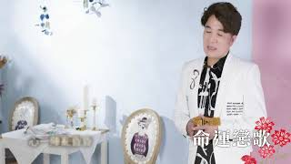 [首播] 高向鵬 - 命運戀歌 MV