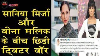 एक्ट्रेस वीना मलिक पर भड़की सानिया मिर्जा, ट्विटर पर दिया जवाब ||World Cup Match|| Veena Malik Post