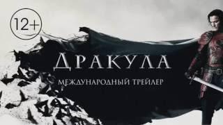 Русский трейлер Дракула (общага)