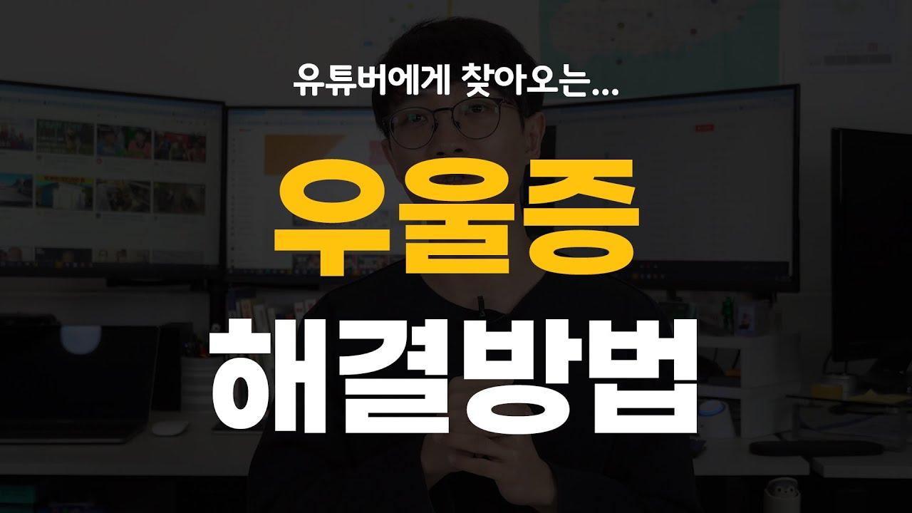 유튜버에게 우울증이 오는 이유 (feat.우울증 예방법)