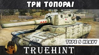 Три отметки на орудие на Type 5 Heavy — Ёкодзуна с тремя топорами