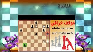 لماذا تنشر ألغاز شطرنج صعبة جدا و من أين تأتي بها ؟