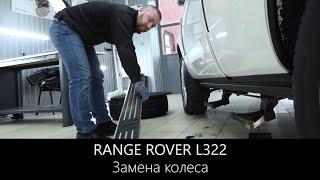 Рендж Ровер L322 | Замена колеса с ВЫДВИЖНЫМИ ПОРОГАМИ | LR WEST