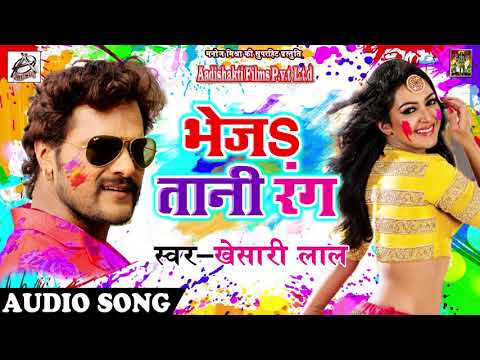 सुपरहिट होली गीत - भेजs तानी रंग - Khesari Lal Yadav - Latest Bhojpuri Holi SOng 2018
