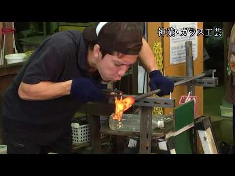 神業・ガラス工芸