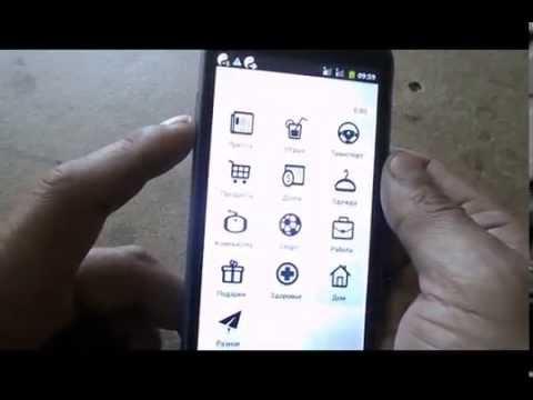Программа для учета личных финансов на андроид