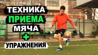 Как ПРАВИЛЬНО останавливать мяч УПРАЖНЕНИЯ на ПРИЕМ мяча в футболе Обучение приему Неймара
