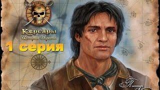 корсары История Пирата. Серия 1
