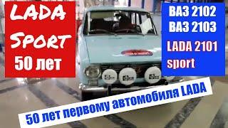 ВАЗ 2102 , 2103, 2101 sport | Ретро авто АВТОВАЗа | 50 лет LADA