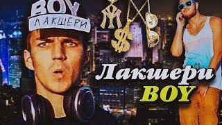 Лакшери BOY - Лучший рэпэр!